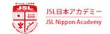 JSL日本アカデミー Logo